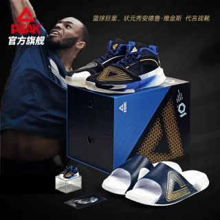"""Peak x TaiChi Andrew Wiggins """"青回"""" Big Triangle Limited Set Of Boxes"""